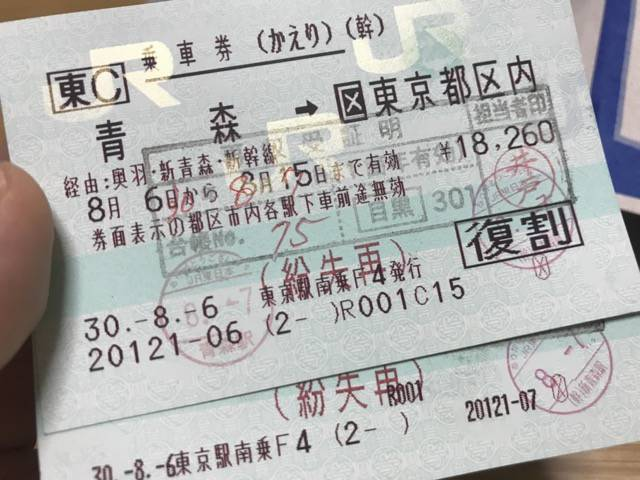 切符の紛失