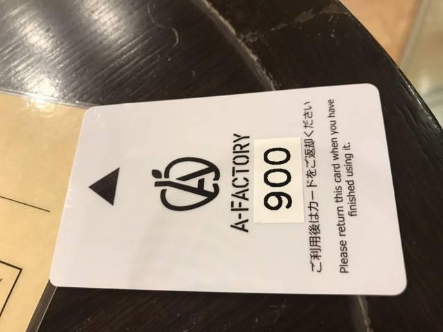 エーファクトリー試飲カード