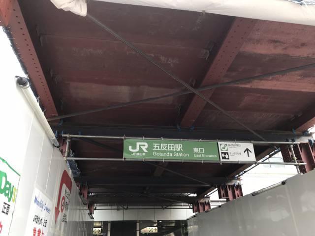 五反田駅東口