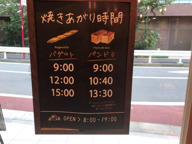イケダヤマのパンドミ焼き上がり時間