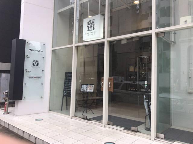 丸山珈琲麻布店の外観