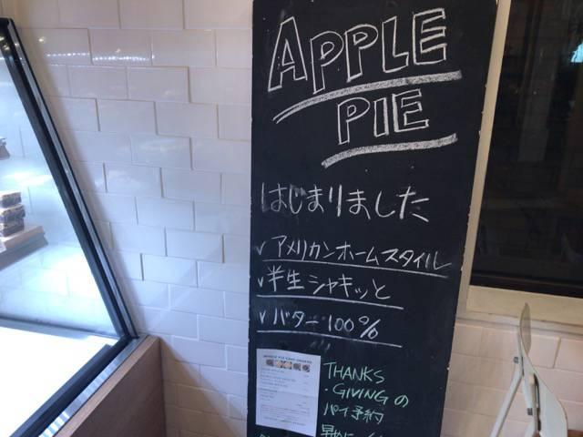 アメリカンホームスタイルのアップルパイ