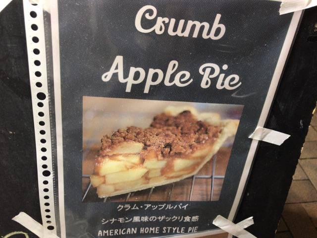 クラムアップルパイ