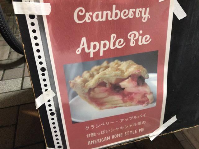 ハドソンマーケットベーカーズ のクランベリーアップルパイ