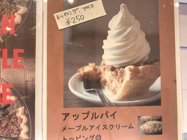 メープルアイスクリームトッピング