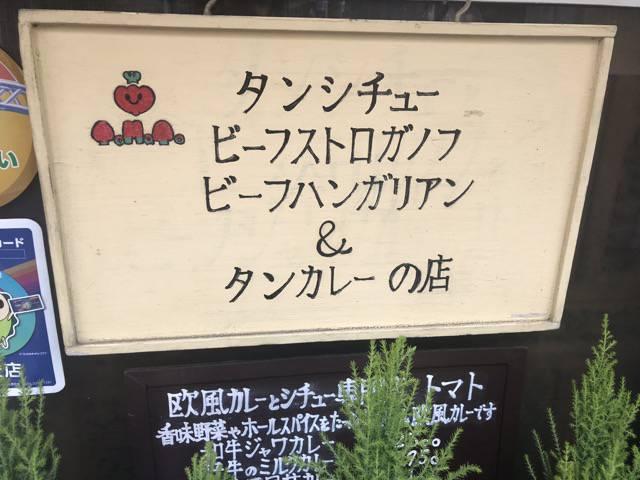 トマトの看板