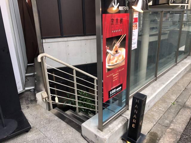 京鼎樓(ジンディンロウ)HANARE(ハナレ)店の外観