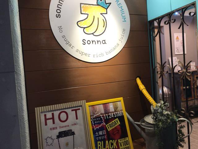 そんなバナナ 外観