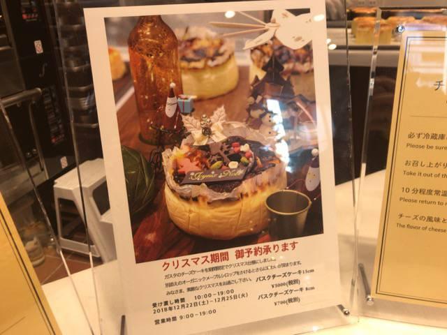 クリスマス期間のバスクチーズケーキ