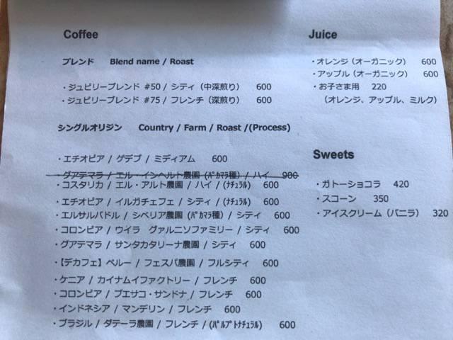 ジュビリーコーヒーアンドロースターのメニュー