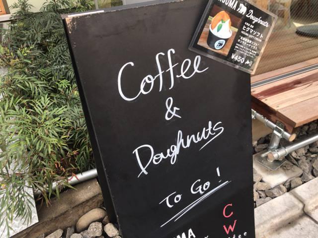 ヒグマドーナツ×コーヒーライツの看板