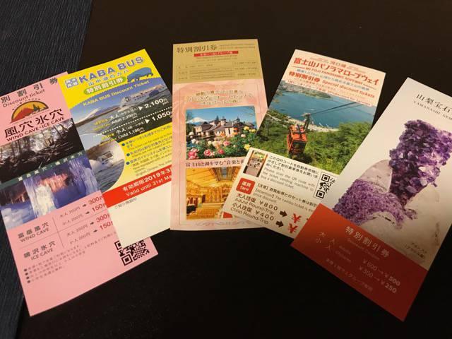 山梨観光地の割引チケット