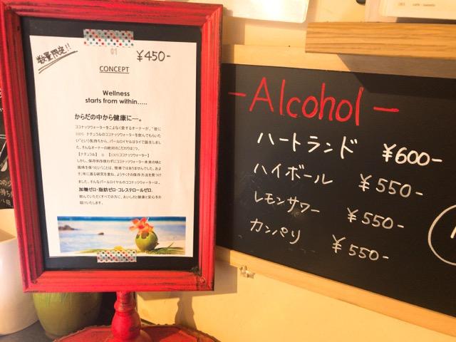 アミコーノのアルコール類