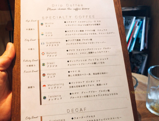 チャノココーヒー珈琲メニュー