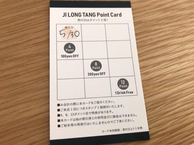 ジロンタンポイントカード