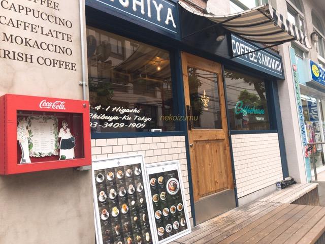 コーヒーハウスニシヤの外観