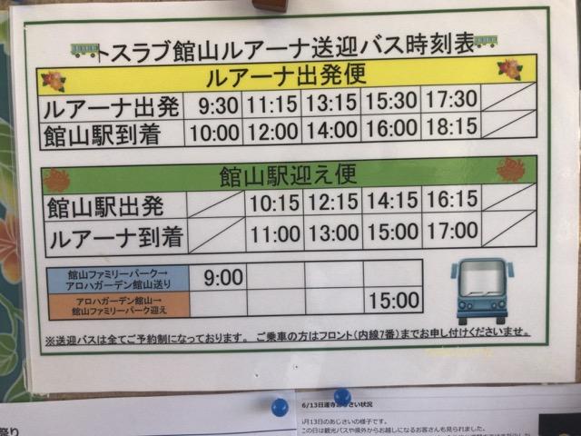 トスラブ館山送迎バスの時間