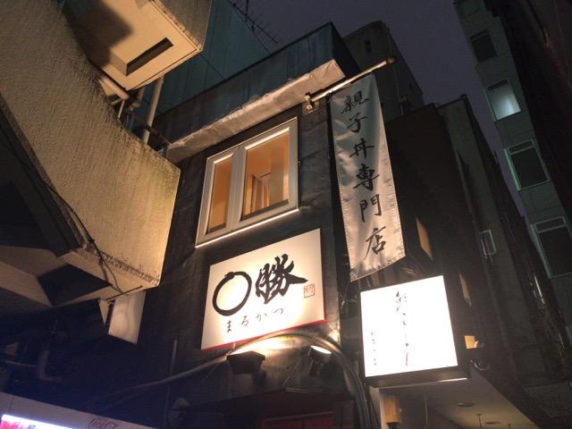 親子丼専門店○勝