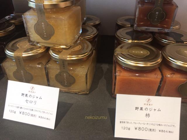 麻布野菜菓子のジャム