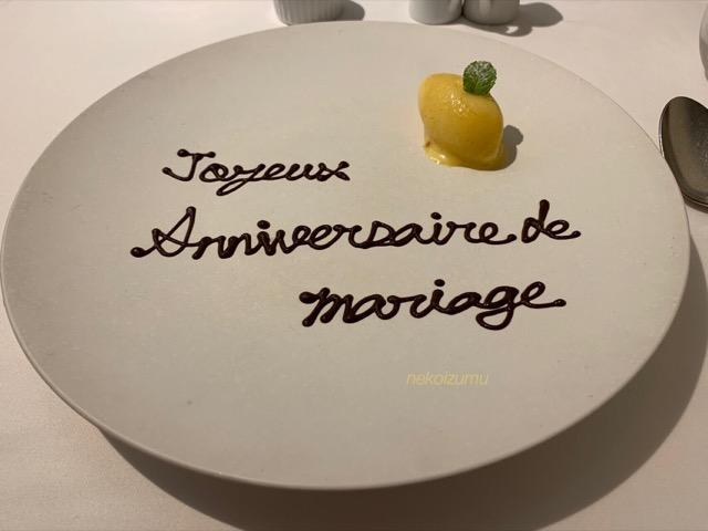 結婚記念日のプレート