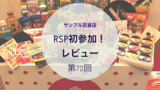 RSPレビュー