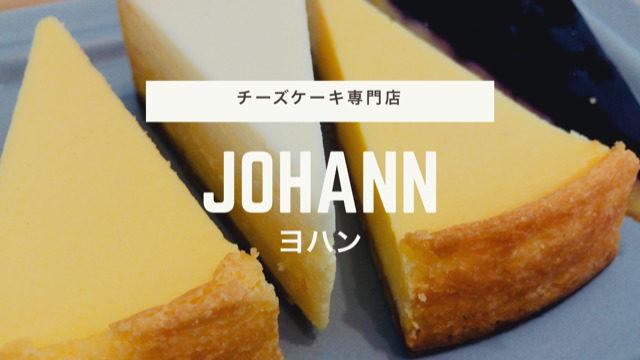 おすすめのチーズケーキ専門店