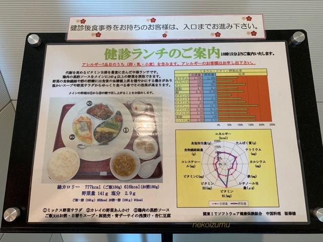 桜華樓の健診ランチ