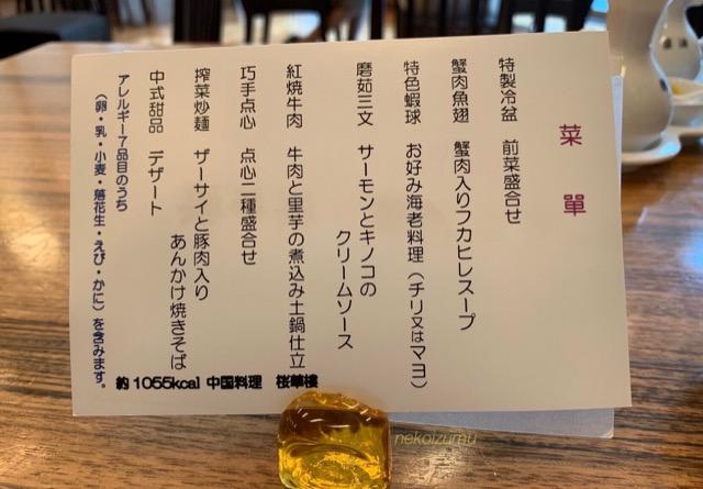 桜華樓の2000円コース