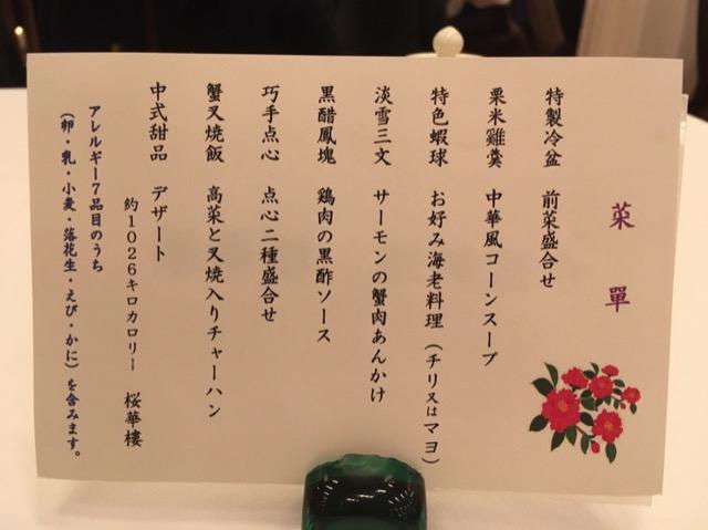 桜華樓の1000円コース