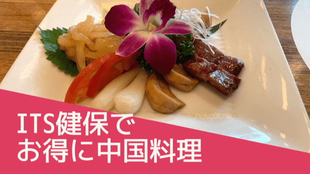 ITS健保 中華料理