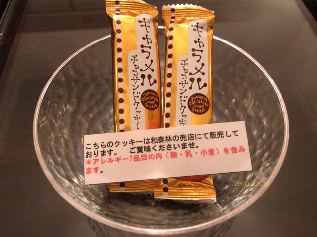 トスラブ箱根ビオーレのお茶菓子