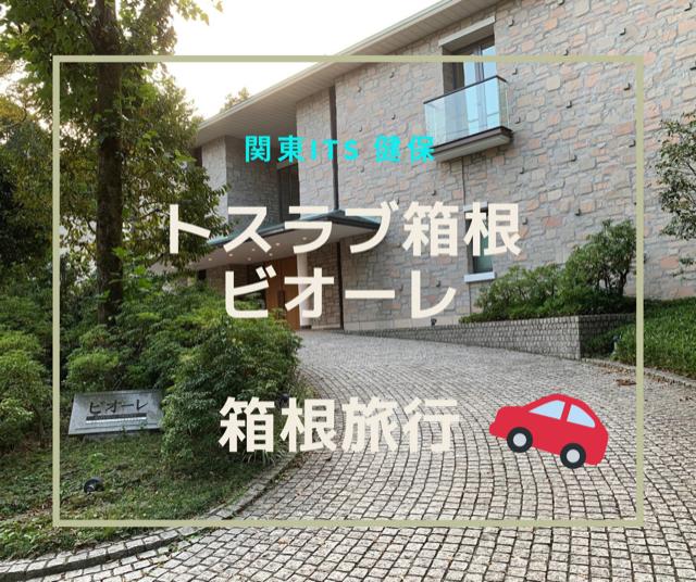 箱根旅行トスラブ
