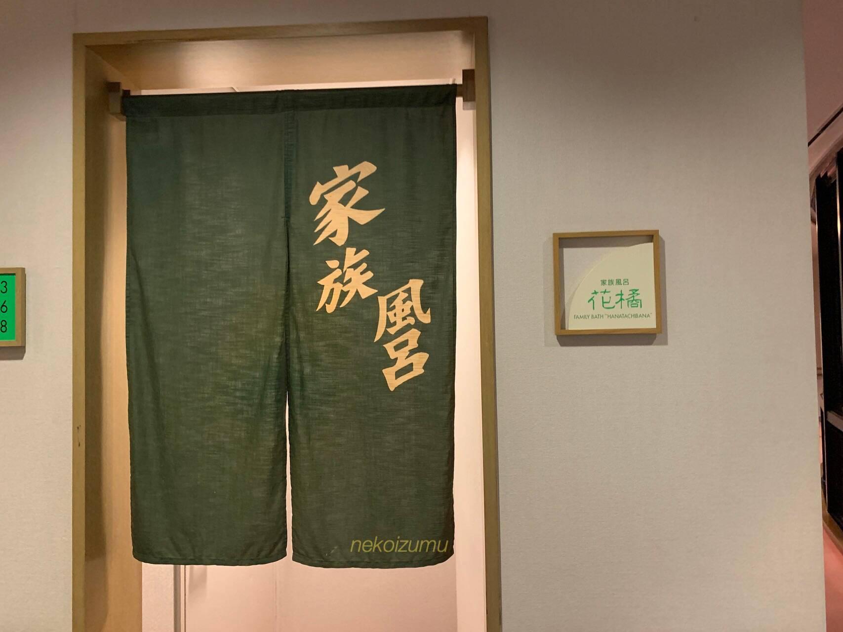 トスラブ箱根和奏林の家族風呂