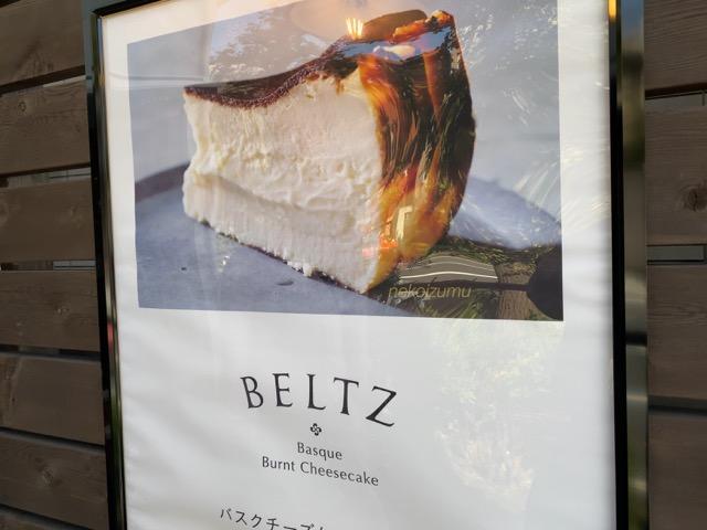 ベルツの賞味期限