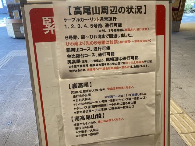 高尾山台風の影響