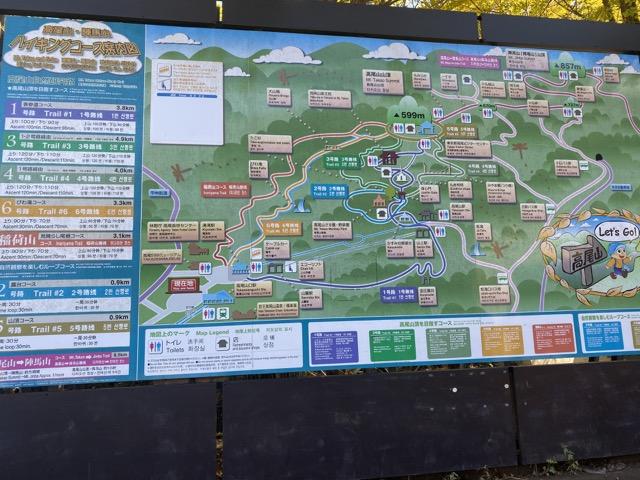 高尾山のコース