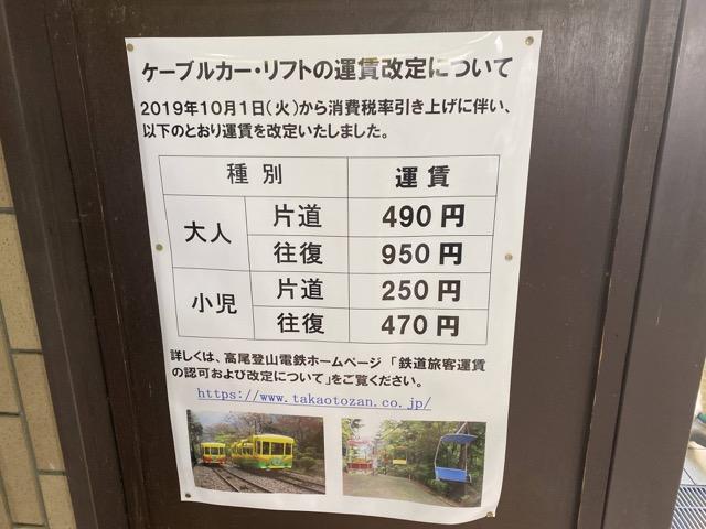 高尾山のリフトとケーブルカー値段