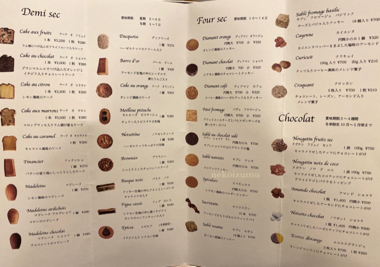 パリセヴェイユの焼き菓子
