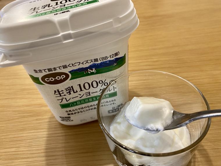 おうちコープ生乳100%プレーンヨーグルト